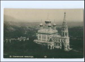 U5480/ Kasanlak Kazanlik Bulgarien Foto AK 1935